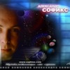 Официальная группа композитора Александра Софикс
