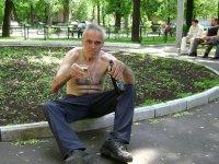 Человек Синяк, 23 мая 1990, Волгоград, id87944289