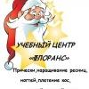 """Учебно подготовительный центр """" FLORANCE"""""""