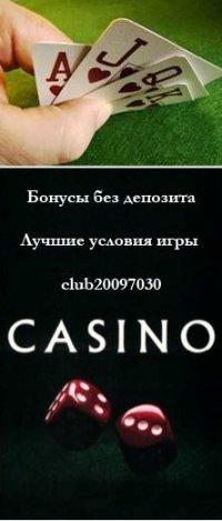 Бонусы в казино за регистрацию и без