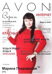 Марина Покровская, 14 ноября 1992, Волгоград, id57819654