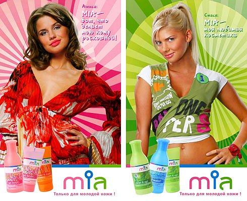 Mia косметика официальный сайт
