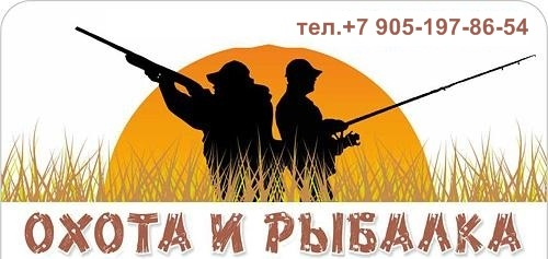 картинки рыбалка и охота