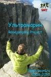 УЛЬТРАМАРИН ropejump project - Мировой рекорд ес
