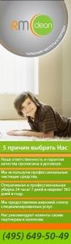 Акции на профессиональную уборку и химчистку мебели и ковров