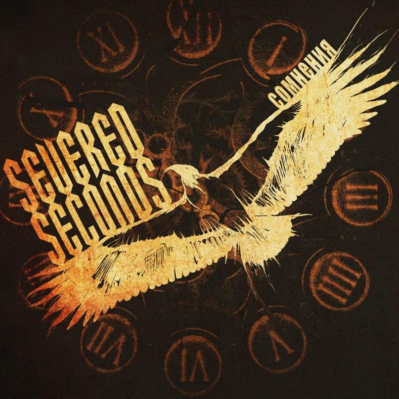 Severed Seconds - Сомнения (2012)