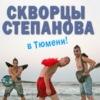 СКВОРЦЫ СТЕПАНОВА летят в Тюмень! Rock&Disco club SheZGara 20 апреля 2012 г.