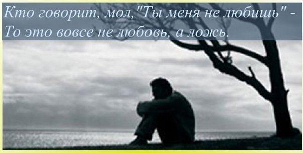не было любви и нет: