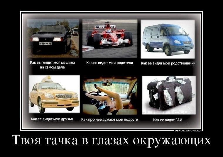 Юмор про автомобили - смешные веселые картинки, рассказы, истории