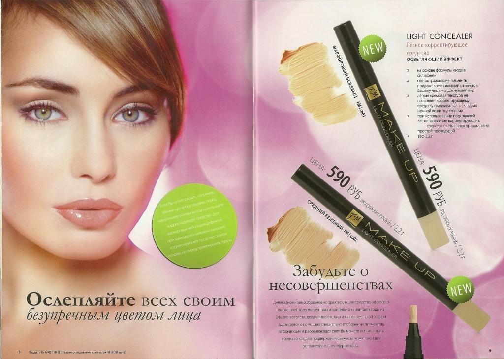 05 - каталог косметики fm group 2012 - фм групп.