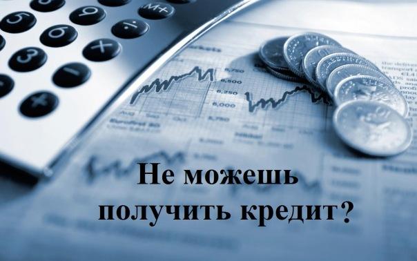 Стоит ли пользоваться услугами кредитных брокеров?