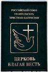 """""""Благая Весть"""" на Войковской"""