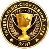 """Школа танцев для детей """"Элит"""" в Минске"""