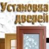 УСТАНОВКА ДВЕРЕЙ СПб (Петербург) МЕЖКОМНАТНЫХ