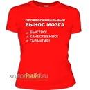 """Женская классическая футболка  """"Вынос мозга """" (цвет светло-розовый)."""