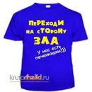 Рекламная программа футболки.