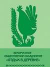 """Белорусское общественное объединение """"Отдых в де"""