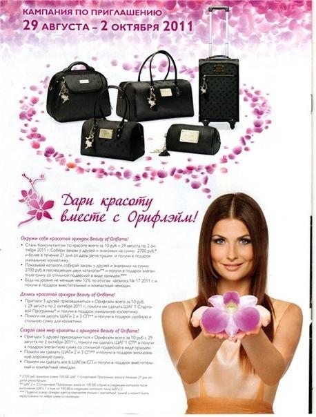 """акция """"дари красоту вместе с орифлейм """",подарки сумки,акция с 29.08-02.11."""