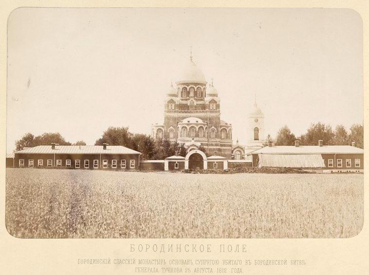 Село Бородино