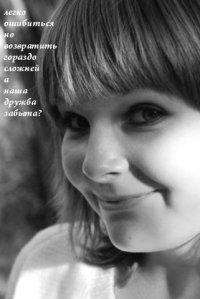 Dashka Ageeva, 3 октября , Нахабино, id63526202