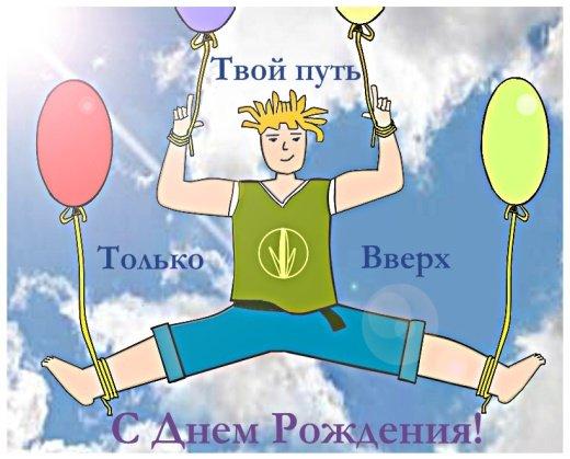 Поздравление с днем рождения актера