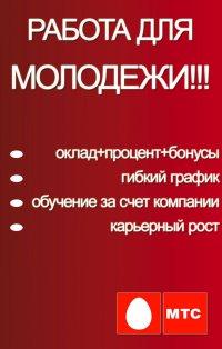Работа в новомосковске с номерами телефонов