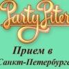 Туры в Санкт-Петербург,экскурсии PARTY PITER