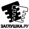 "ООО ""ЗАГЛУШКА.РУ"""