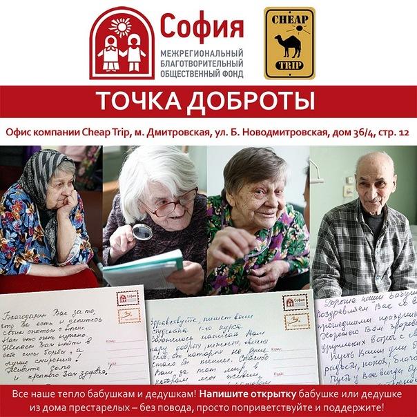 Фонд софия москва помощь пожилым на дому дом престарелых в казани адреса