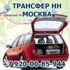 Трансфер Нижний Новгород - Москва