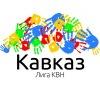 КАВКАЗ. Региональная лига МС КВН