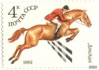 Почтовые марки СССР - спорт.