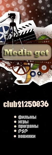 Mediaget инструкция по применению - фото 6