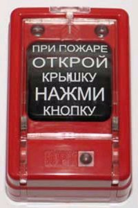Ипр 513-6 (ипр-и) извещатель пожарный ручной.