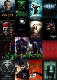 новые фильмы