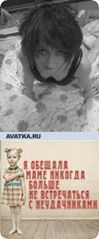 Анна Ольковская