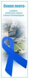 Синяя лента - символ небесной линии Петербурга