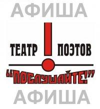 АФИША Театра Поэтов ПОСЛУШАЙТЕ! 2013 !!!