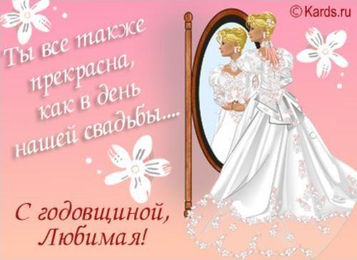 Поздравление моей супруге с годовщиной свадьбы 664