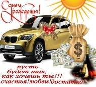 С   ДНЁМ   РОЖДЕНИЯ!!!!!!!
