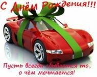 С Днём Рождения !!