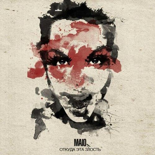 Maio - Откуда Эта Злость (2012)