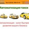 Автоматизация такси (Программа для автоматизации такси)