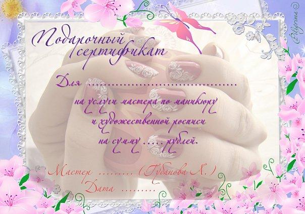 Бланк подарочного сертификата на маникюр