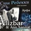 17 марта Alizbar & Ann Sannat в «Книгах и кофе»