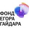 Gaidar Foundation - Фонд Егора Гайдара