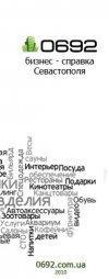 Бизнес-справка г. Севастополя