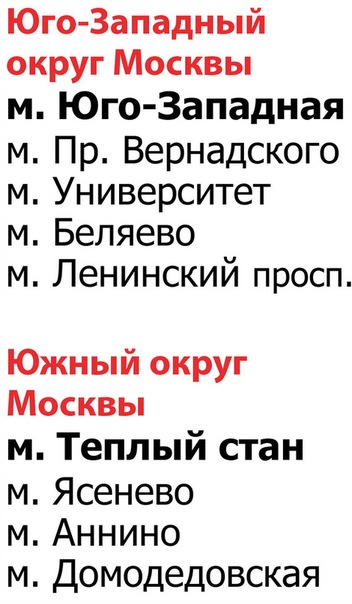вакансии оби москва: