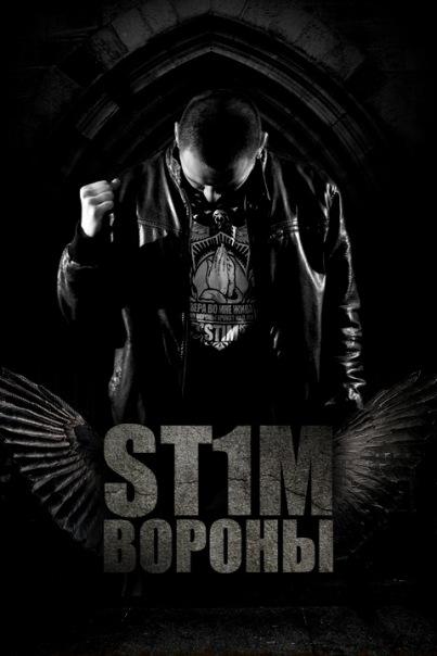 ST1M - Вороны  (2011) WEBRip
