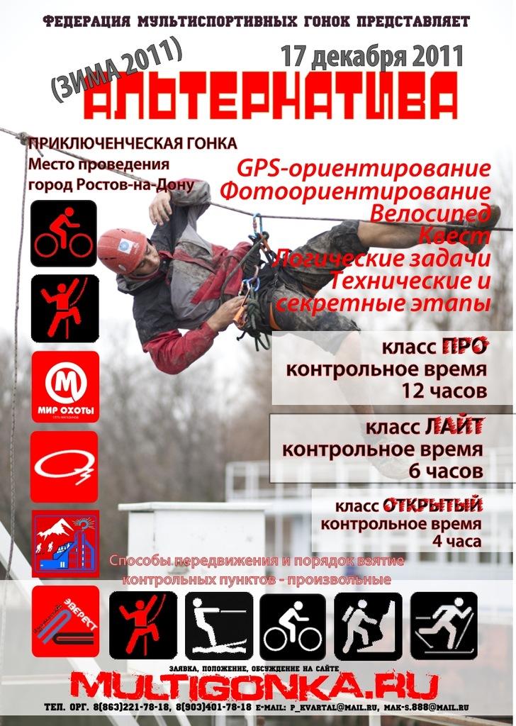 Альтернатива Зима 2011 Городская приключенческая гонка.